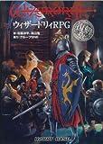 ウィザードリィRPG