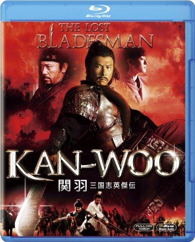 KAN-WOO/関羽 三国志英傑伝 [Blu-ray]の詳細を見る