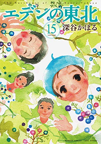 エデンの東北 15 (バンブーコミックス)