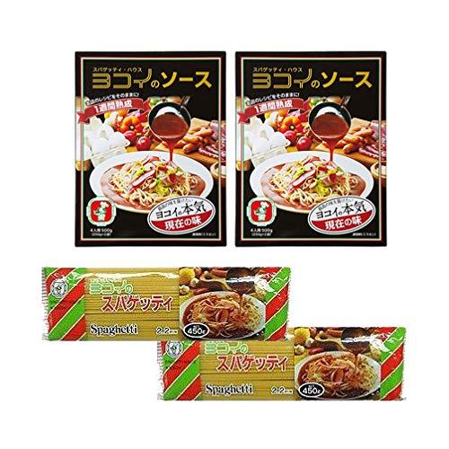 名古屋名物 スパゲッティ・ハウス ヨコイ ご自宅送り専用セットG (ソース現在の味4人前×2箱、スパゲティ(麺450g)×2袋)