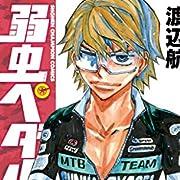 弱虫ペダル  66 (66) (少年チャンピオン・コミックス)