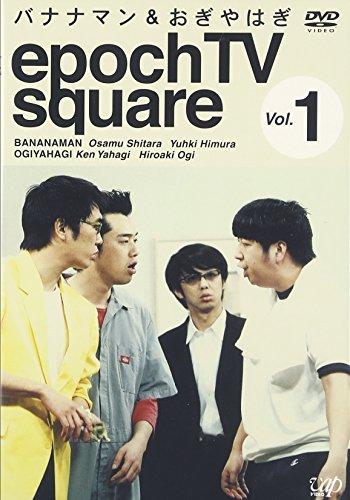 バナナマン&おぎやはぎ epoch TV square Vol.1 [DVD]