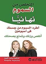 التخلص من السموم نهائياً: إطرد السموم من جسمك في أسبوعين - أنقص وزنك وتمتع بصحتك (Arabic Edition)