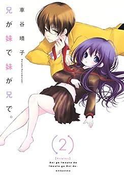 [車谷晴子]の兄が妹で妹が兄で。(2) (ARIAコミックス)