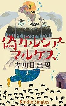 [古川 日出男]の偽ガルシア=マルケス (Kindle Single)