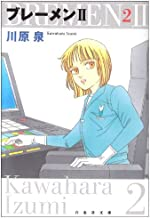 ブレーメン2 第2巻 (白泉社文庫 か 1-15)