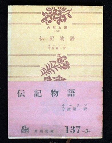 伝記物語 (1959年) (角川文庫)の詳細を見る
