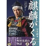 2020年NHK大河ドラマ「麒麟がくる」完全読本 (NIKKO MOOK)