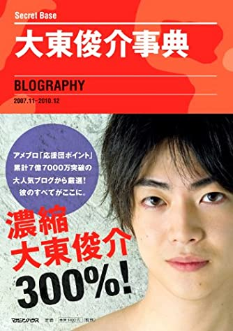 """大東俊介事典 BLOGRAPHY""""Secret Base2007.11~2010.12"""""""