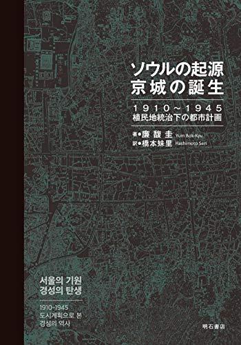 ソウルの起源 京城の誕生-1910~1945 植民地統治下の都市計画
