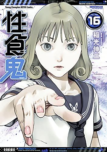 性食鬼 16 (ヤングチャンピオン烈コミックス)