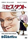 ミセス・ダウト〈特別編〉[DVD]