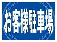 「お客様駐車場」 看板メタルサインブリキプラーク頑丈レトロルック20 * 30 cm