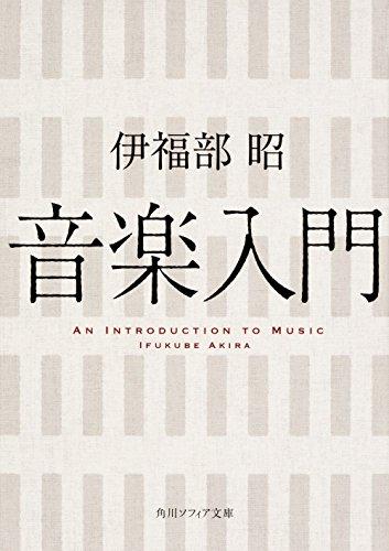 音楽入門 (角川ソフィア文庫)の詳細を見る