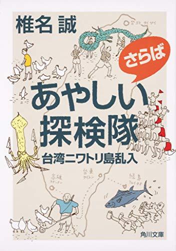 さらばあやしい探検隊 台湾ニワトリ島乱入 (角川文庫)
