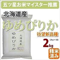 戸塚正商店 北海道産「ゆめぴりか」2kg