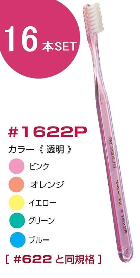 ランドマーク視線判決プローデント プロキシデント コンパクトヘッド MS(ミディアムソフト) #1622P(#622と同規格) 歯ブラシ 16本