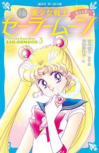 青い鳥文庫版 小説 美少女戦士セーラームーン 3 聖なる戦い (講談社青い鳥文庫)