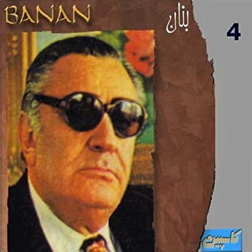 Banan, Vol. 4 - Persian Music