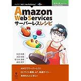 Amazon Web Servicesサーバーレスレシピ (技術の泉シリーズ(NextPublishing))