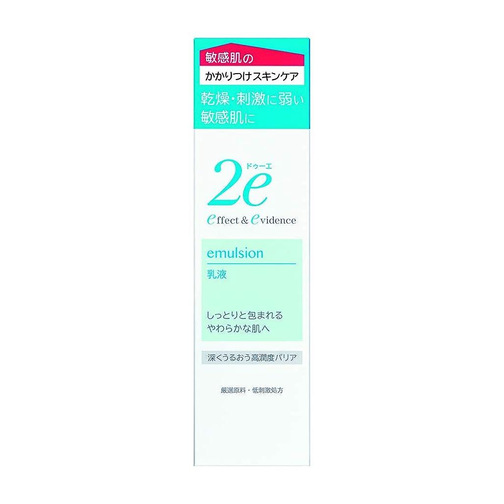 太いすべて温かい2e(ドゥーエ) 乳液 敏感肌用乳液 低刺激処方 深くうるおう高潤度バリア 140ml 化粧水