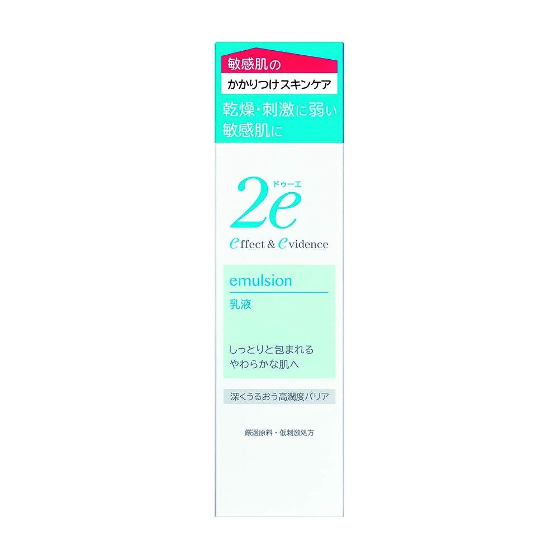 口述案件ナプキン2e(ドゥーエ) 乳液 敏感肌用乳液 低刺激処方 深くうるおう高潤度バリア 140ml 化粧水