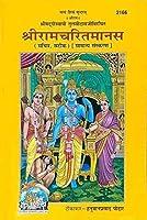 Shri Ramcharitmanas [code-2166] [Sachitra, Satik, Samanya Sanskaran]