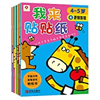I'll stick small red sticker 4-5 years. 6 My World(Chinese Edition)