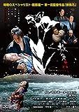 赦免花[DVD]