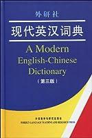 现代英汉词典(第3版)