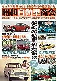 昭和自動車商会 (M.B.MOOK)