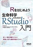 Rをはじめよう生命科学のためのRStudio入門