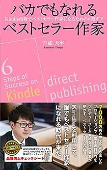 [吉成 天平]のバカでもなれるベストセラー作家: Kindle出版でベストセラー作家になるための6段ギア