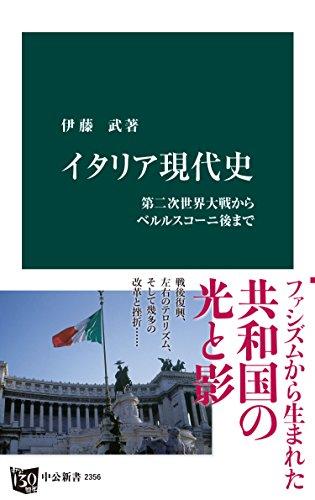イタリア現代史 第二次世界大戦からベルルスコーニ後まで (中公新書)