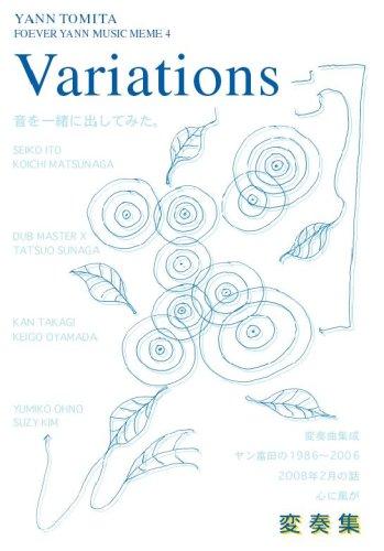 Music・Meme4 VARIATIONS(DVD付)