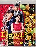 コンフィデンスマンJP ロマンス編 通常版Blu-ray[Blu-ray/ブルーレイ]