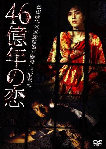 Yonjuurokuoku Nen No Koi [DVD-AUDIO]