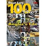 Gijie Trout Lure 100のテクニック (GEIBUN MOOKS)
