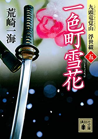 一色町雪花 九頭竜覚山 浮世綴(五) (講談社文庫)
