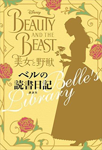 Amazon Co Jp 美女と野獣 ベルの読書日記 Ebook ディズニー Kindleストア