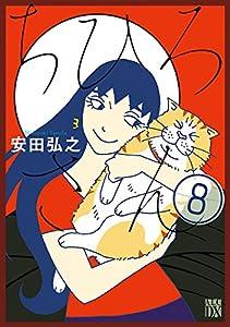 ちひろさん 8 (A.L.C. DX)