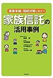 事業承継・相続対策に役立つ 家族信託の活用事例