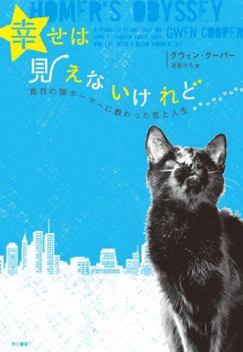 幸せは見えないけれど―盲目の猫ホーマーに教わった恋と人生の詳細を見る