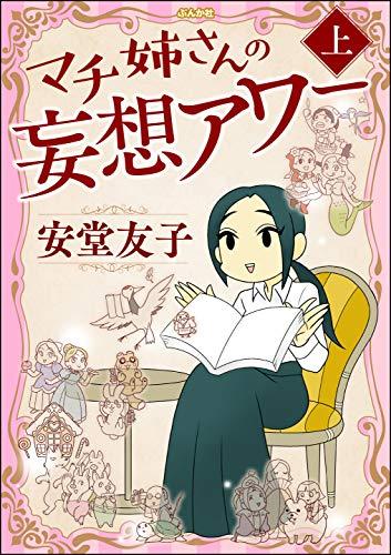 マチ姉さんの妄想アワー (上) (ぶんか社コミックス)
