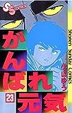 Forza Genki! Forza Sugar (Vol. 23)