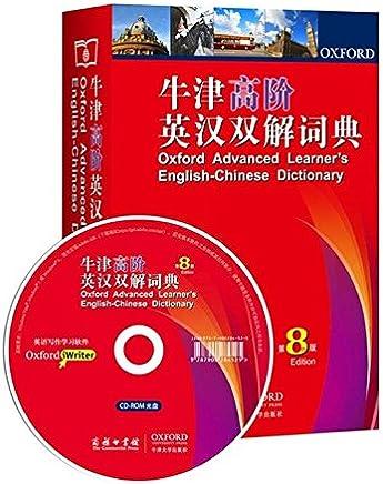 牛津高阶英汉双解词典(第8版)(附光盘)