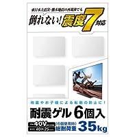 (11個まとめ売り) エレコム TV用耐震ゲル ~40V用 40×25mm 6個入 AVD-TVTGC40