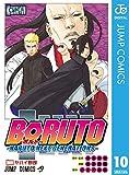 BORUTO-ボルト- -NARUTO NEXT GENERATIONS- 10 (ジャンプコミックスDIGITAL)