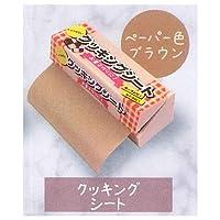 ミニラップ・ホイルマスコットメモ2 [5.クッキングシート:ペーパー色 ブラウン](単品) ガチャガチャ カプセルトイ