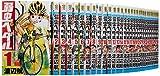 弱虫ペダル コミック 1-44巻セット (少年チャンピオン・コミックス)